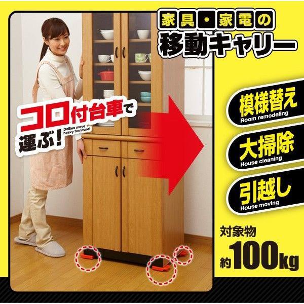重い家具を持ち上げる道具 家具・家電の移動キャリー 家具移動用 移動キャスター|le-cure|02