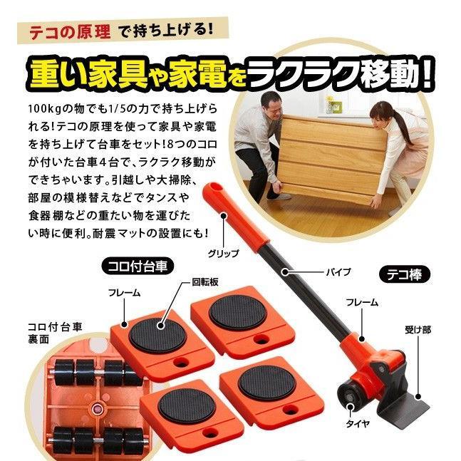 重い家具を持ち上げる道具 家具・家電の移動キャリー 家具移動用 移動キャスター|le-cure|03