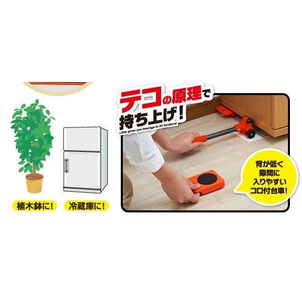 重い家具を持ち上げる道具 家具・家電の移動キャリー 家具移動用 移動キャスター|le-cure|04