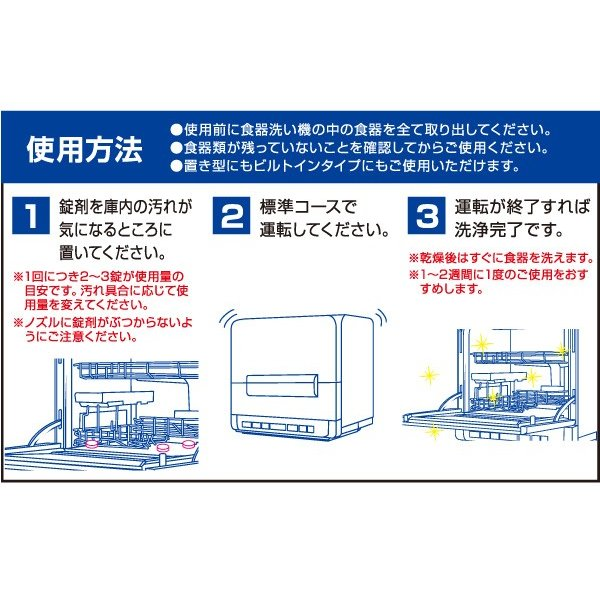 食洗機の掃除 食洗機庫内の一発洗浄 食洗機クリーナー 定形外・送料無料 le-cure 06