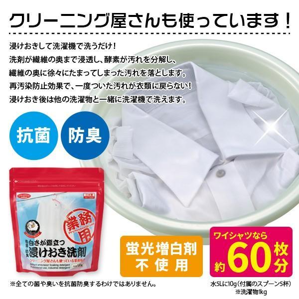 クリーニング屋さんの白さが際立つ浸けおき洗剤 日本製 洗剤 漂白 洗濯洗剤 業務用 業務用洗剤 加齢臭 襟汚れ 黄ばみ ポイント消化|le-cure|02