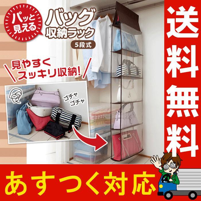 かばん 収納 パッと見える バック収納ラック 5段 不織布 le-cure