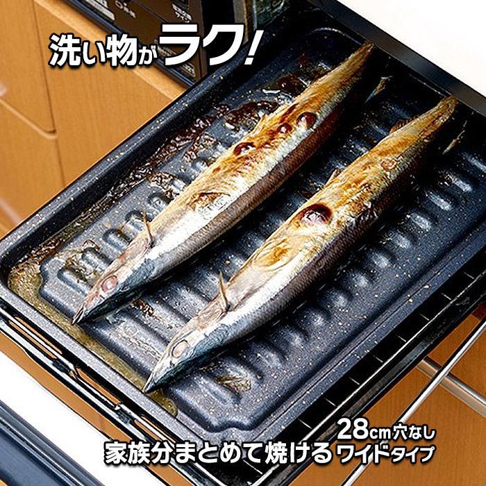 グリル専用焼き魚トレー ワイド マーブルコート 穴なし グリル用 魚焼きトレー 魚焼きグリル プレート 巣ごもりグッズ こびりつきにくい ワイドタイプ le-cure