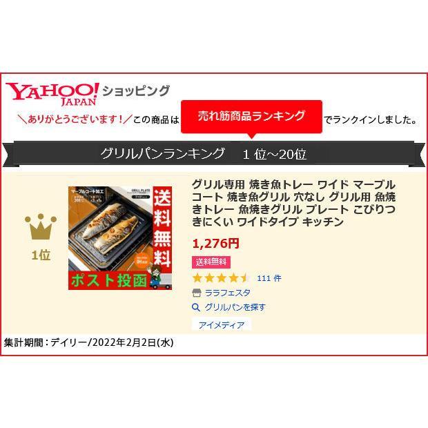 グリル専用焼き魚トレー ワイド マーブルコート 穴なし グリル用 魚焼きトレー 魚焼きグリル プレート 巣ごもりグッズ こびりつきにくい ワイドタイプ le-cure 02