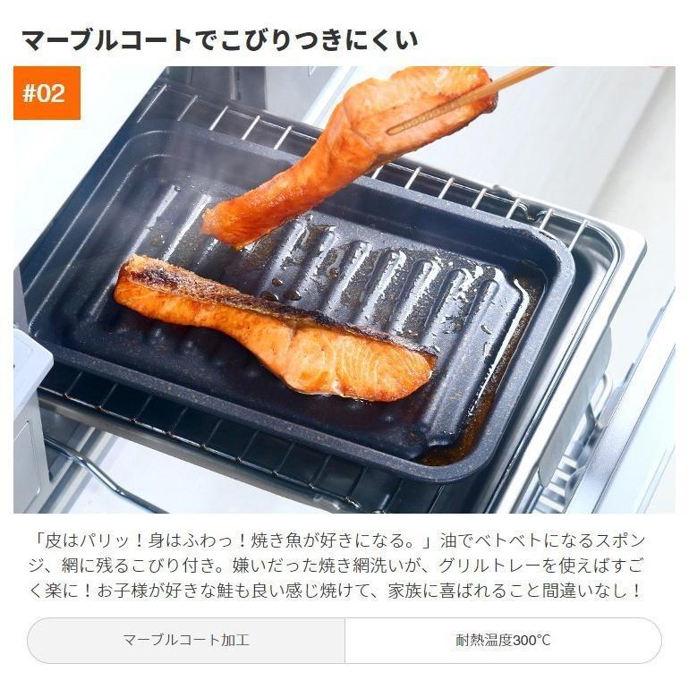 グリル専用焼き魚トレー ワイド マーブルコート 穴なし グリル用 魚焼きトレー 魚焼きグリル プレート 巣ごもりグッズ こびりつきにくい ワイドタイプ le-cure 07