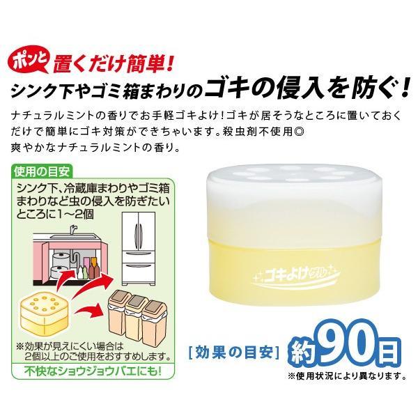ゴキブリ忌避剤 ゴキよけゲル 3個セット 室内用 ゴキブリを寄せ付けない 日本製 送料無料 あすつく|le-cure|02
