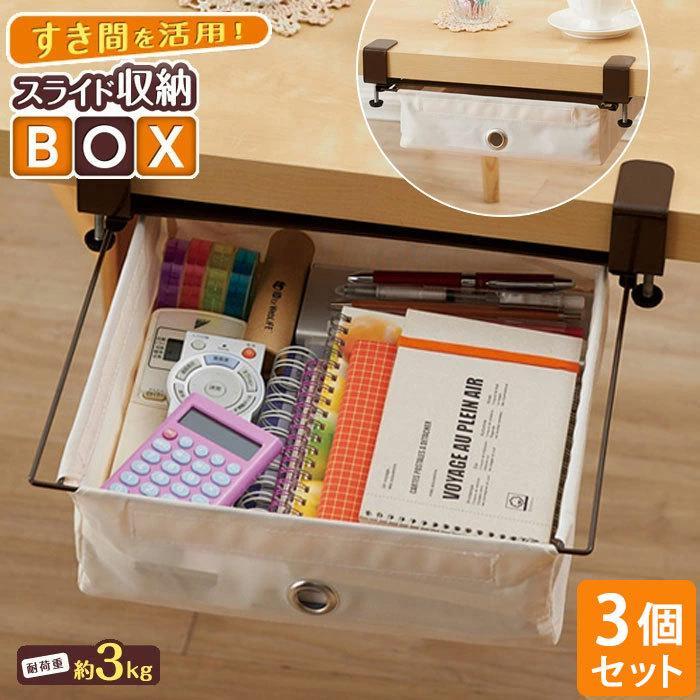 スライド収納ボックス 3個セット テーブル下収納 デスク 引き出し トレー 取り付け 机の下 後付け引き出し デスク下収納 収納ボックス 隙間収納 送料無料|le-cure