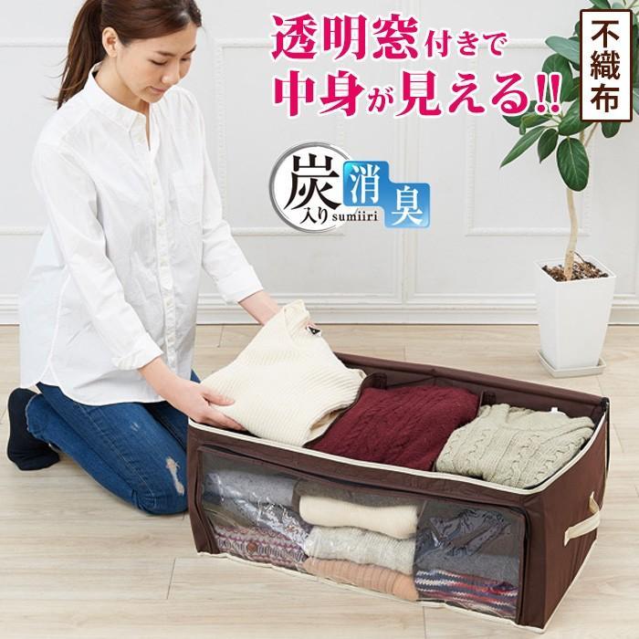 炭入り消臭衣類収納ケース 衣類収納ボックス 衣類収納ケース 衣類 収納 洋服収納ケース 服 洋服 衣類の収納 クローゼット 衣装ケース 衣装収納ケース 服収納|le-cure