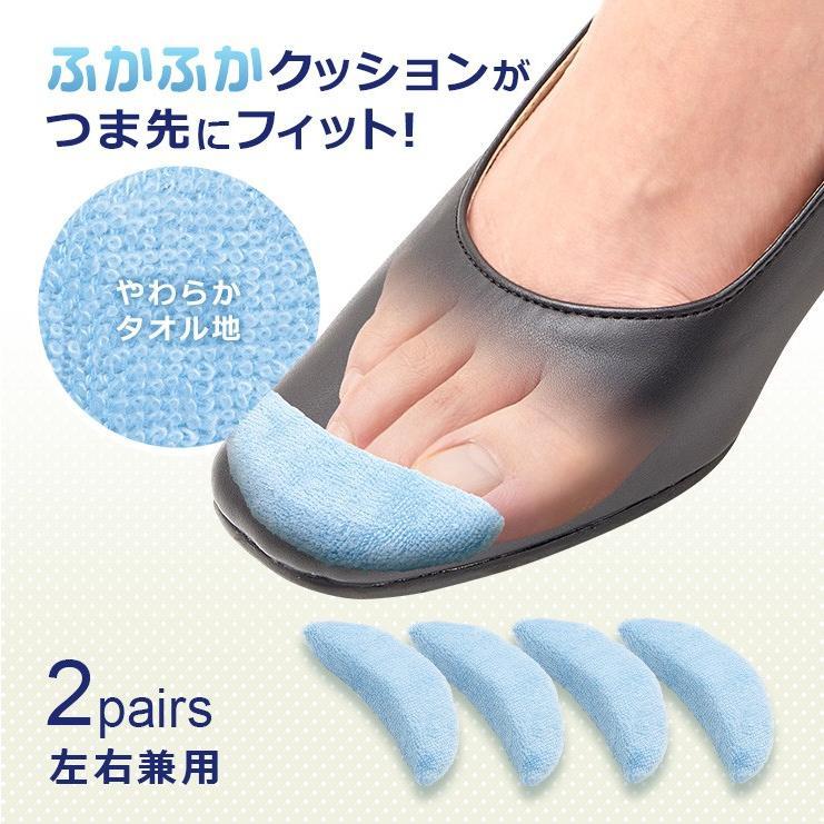 つま先 クッション タオル地つま先フィットクッション 靴が大きい 詰め物 メール便 送料無料 le-cure 02