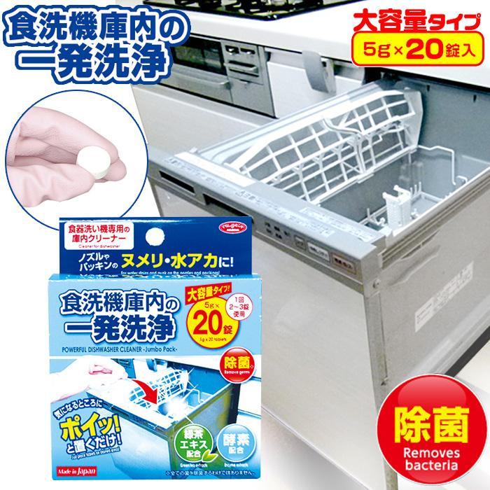 食洗機クリーナー食洗機庫内の一発洗浄 大容量タイプ 20錠入り|le-cure