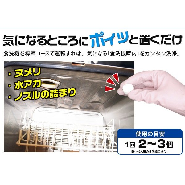 食洗機クリーナー食洗機庫内の一発洗浄 大容量タイプ 20錠入り|le-cure|02