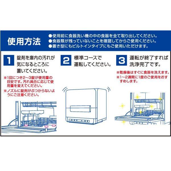 食洗機クリーナー食洗機庫内の一発洗浄 大容量タイプ 20錠入り|le-cure|05