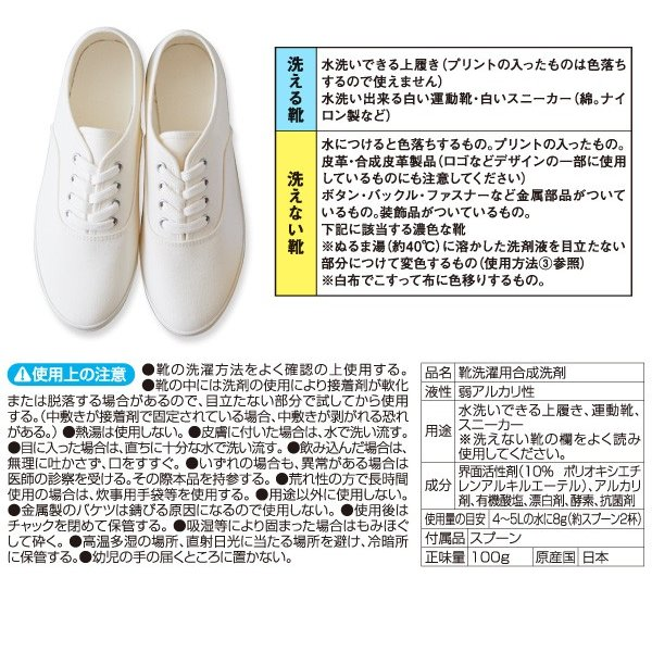 上靴用洗剤 クリーニング屋さんの白さが際立つ スニーカー洗剤 100g  ポイント消化 上履き用洗剤|le-cure|05