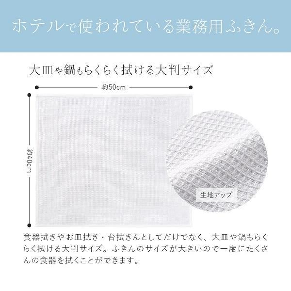 ふきん ワッフル 綿 キッチンふきん 大判サイズ 3枚入 日本製 乾きやすい 食器拭き タオル キッチンクロス ホテル仕様の 業務用 フキン 布巾 メール便 送料無料|le-cure|03