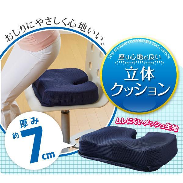 低反発クッション 座り心地が良い立体クッション ネイビー A-02 極厚 低反発 座布団 厚手 椅子 クッション 座椅子 テレワーク チェア 腰痛 ふかふかクッション|le-cure|02