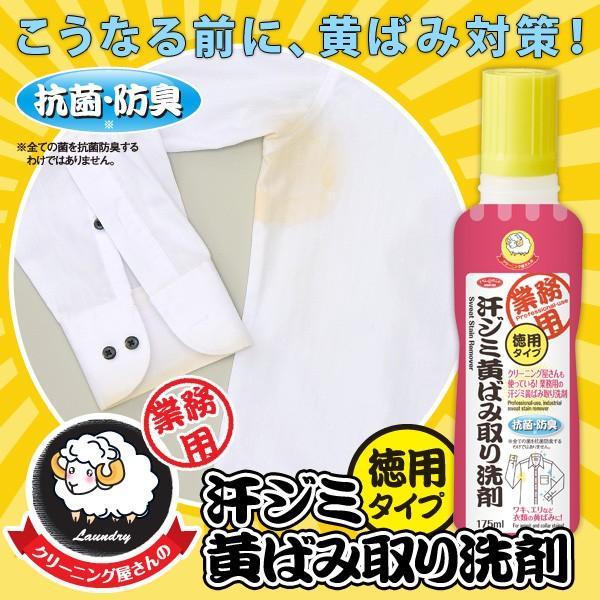 業務用 クリーニング屋さんの汗ジミ黄ばみ取り洗剤 175ml 徳用タイプ le-cure
