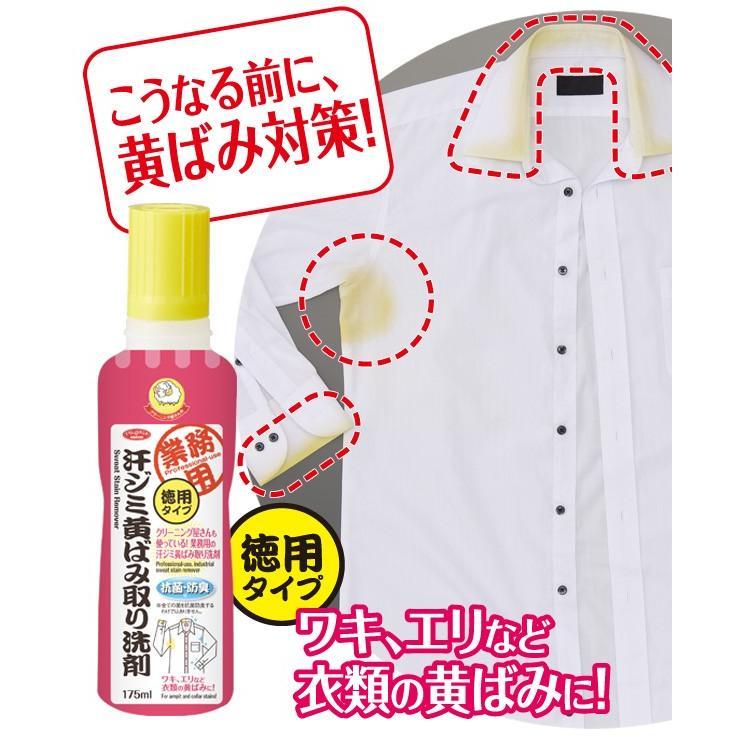 業務用 クリーニング屋さんの汗ジミ黄ばみ取り洗剤 175ml 徳用タイプ le-cure 04