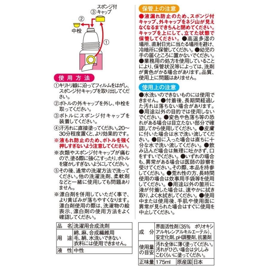 業務用 クリーニング屋さんの汗ジミ黄ばみ取り洗剤 175ml 徳用タイプ le-cure 05