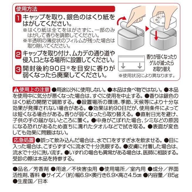 ムカデよけゲル 室内用 85g 5個セット ムカデ対策 忌避剤|le-cure|03