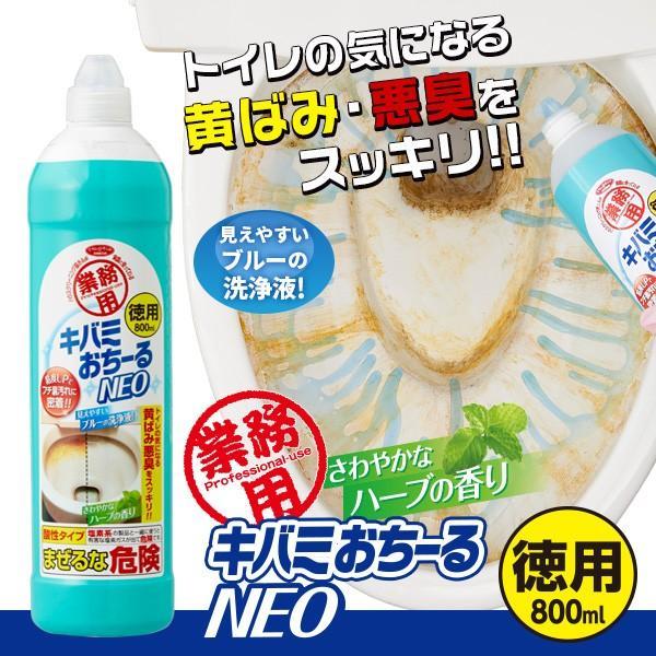 尿石落とし 徳用 キバミおちーるNEO 800ml 尿石除去剤 強力 黄ばみ取り洗剤 トイレ用洗剤|le-cure