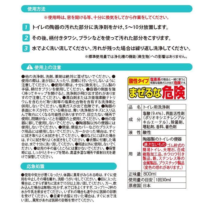 尿石落とし 徳用 キバミおちーるNEO 800ml 尿石除去剤 強力 黄ばみ取り洗剤 トイレ用洗剤|le-cure|07
