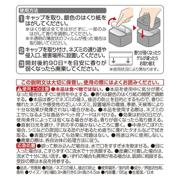 ねずみ忌避剤 ネズミよけゲル 室内用 ネズミを寄せ付けない あすつく le-cure 04