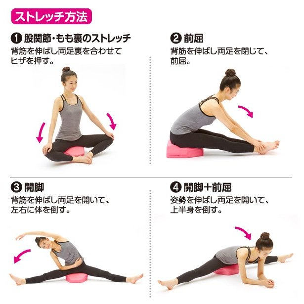 股関節ストレッチクッション ピンク Hip Stretch Cushion 開脚 前屈 腰のストレッチ le-cure 05