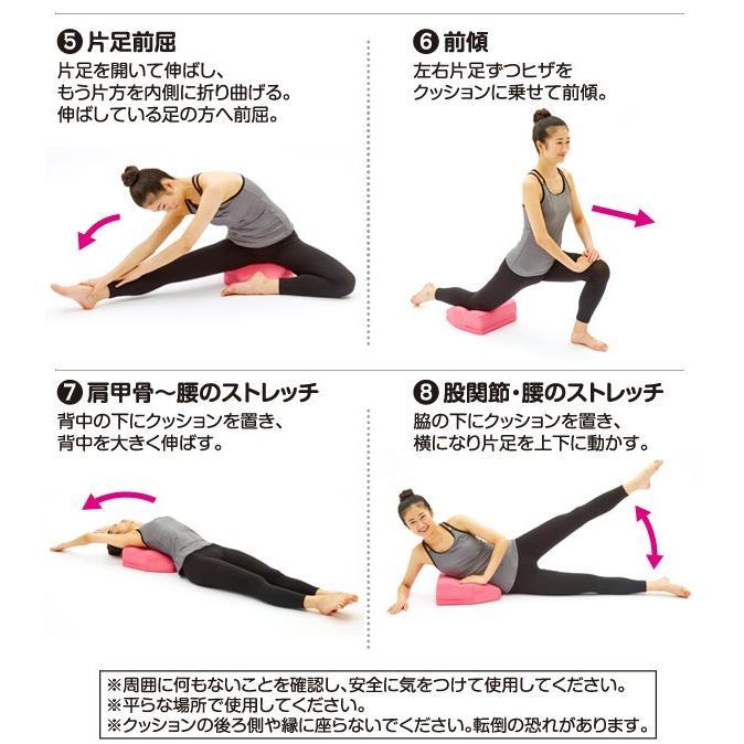 股関節ストレッチクッション ピンク Hip Stretch Cushion 開脚 前屈 腰のストレッチ le-cure 06