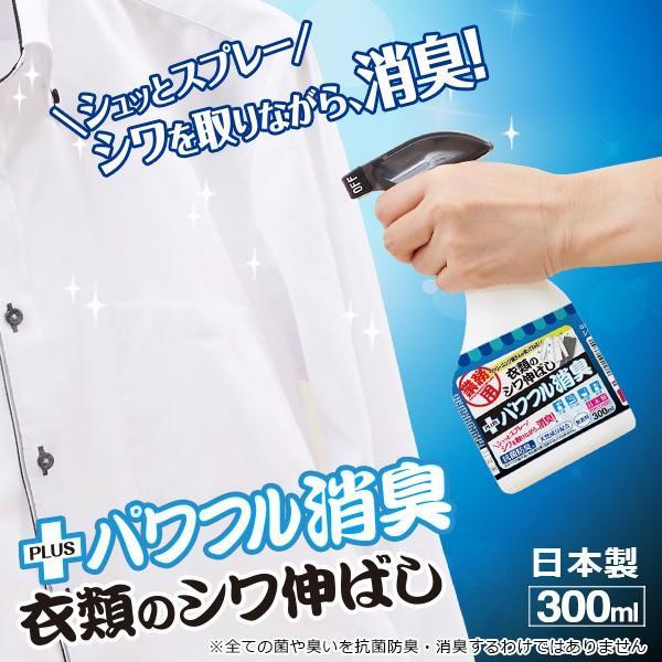 クリーニング屋さんの衣類のシワ伸ばし+パワフル消臭 消臭 抗菌 衣類の消臭スプレー 日本製 業務用 服のシワ伸ばしスプレー ブラウスのしわ 制服のしわ le-cure 02
