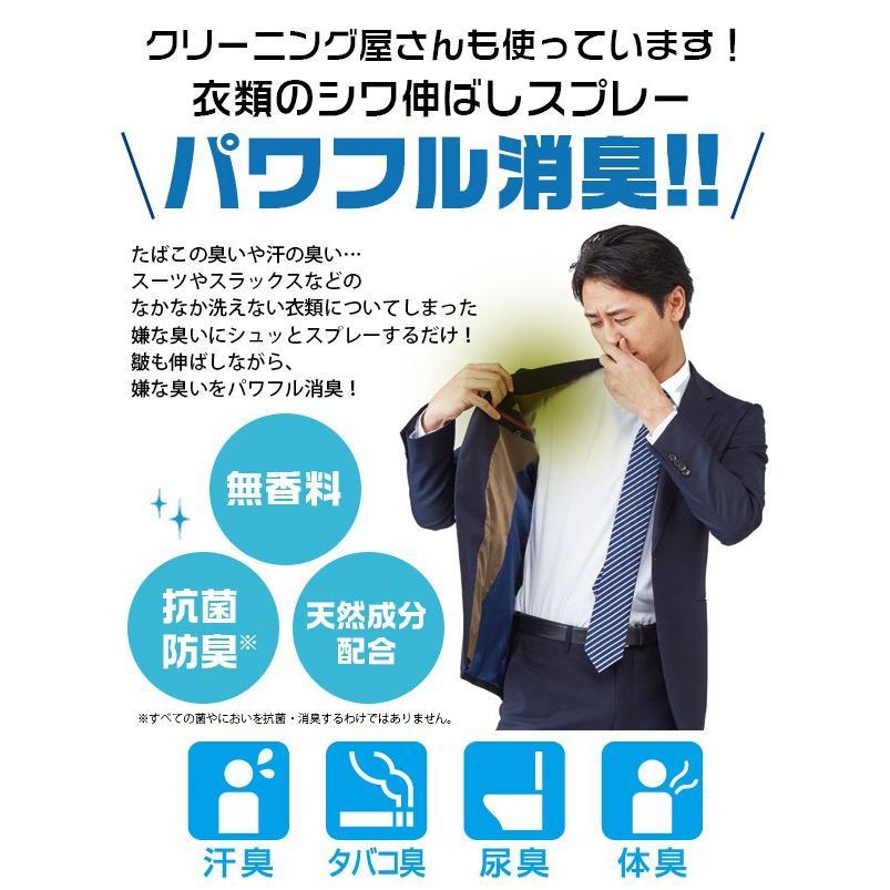 クリーニング屋さんの衣類のシワ伸ばし+パワフル消臭 消臭 抗菌 衣類の消臭スプレー 日本製 業務用 服のシワ伸ばしスプレー ブラウスのしわ 制服のしわ le-cure 03