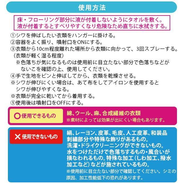 クリーニング屋さんの衣類のシワ伸ばし+パワフル消臭 消臭 抗菌 衣類の消臭スプレー 日本製 業務用 服のシワ伸ばしスプレー ブラウスのしわ 制服のしわ le-cure 06