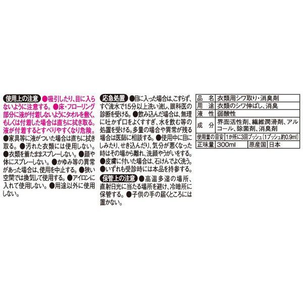 クリーニング屋さんの衣類のシワ伸ばし+パワフル消臭 消臭 抗菌 衣類の消臭スプレー 日本製 業務用 服のシワ伸ばしスプレー ブラウスのしわ 制服のしわ le-cure 07