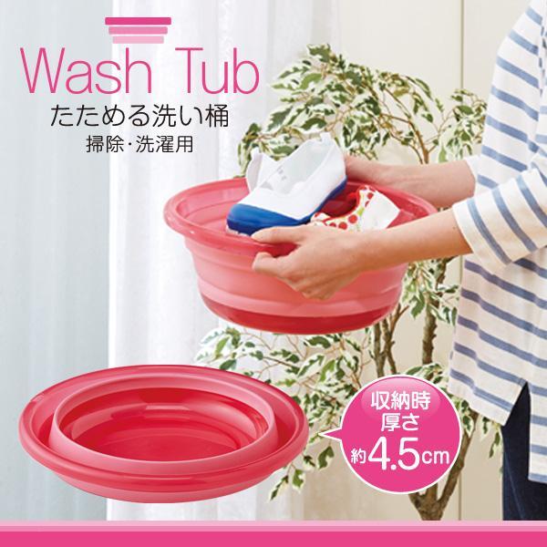 洗い桶 たためる タライ 掃除 洗濯 用 折りたたみ たらい スリム おしゃれ 洗濯桶 つけ置き くつ 洗面器 wash tub 5L|le-cure|02
