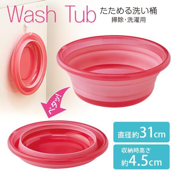 洗い桶 たためる タライ 掃除 洗濯 用 折りたたみ たらい スリム おしゃれ 洗濯桶 つけ置き くつ 洗面器 wash tub 5L|le-cure|07