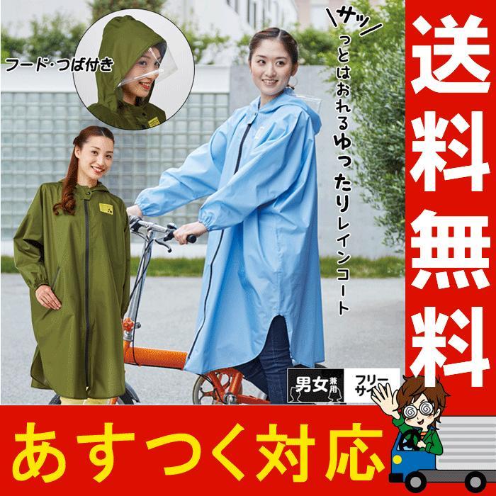 100円クーポン有 ゆったり防水レインコート ライトブルー カーキ レインコート|le-cure
