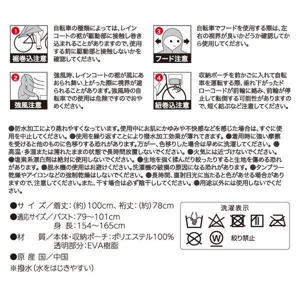 100円クーポン有 ゆったり防水レインコート ライトブルー カーキ レインコート|le-cure|09