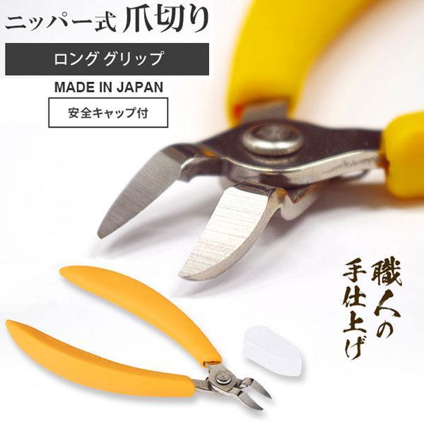 足爪切りニッパー 足の爪切り ロンググリップ 足爪も楽に切れるニッパー式爪切り メーカー再生品 期間限定