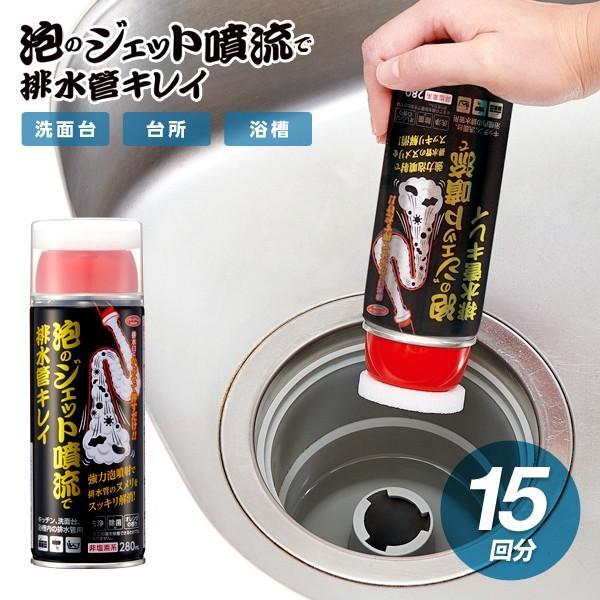 泡のジェット噴流で排水管キレイ 15回分 排水口にかぶせて押すだけ  パイプ 排水管 配管 排水口 排水パイプ 洗浄剤 排水管クリーナー 排水溝クリーナー 泡洗浄 le-cure