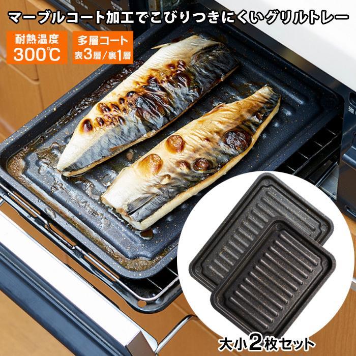 グリル専用焼き魚トレー 2種セット マーブルコート 穴なし お手入れ簡単 グリル用 魚焼きトレー 魚焼きグリル プレート ワイドサイズ メール便 送料無料 le-cure 02