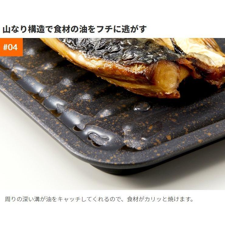 グリル専用焼き魚トレー 2種セット マーブルコート 穴なし お手入れ簡単 グリル用 魚焼きトレー 魚焼きグリル プレート ワイドサイズ メール便 送料無料 le-cure 10