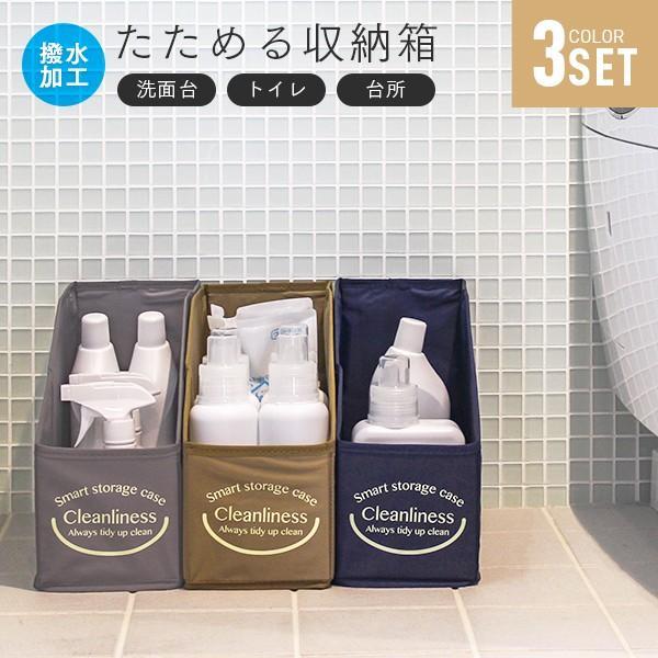 たためる洗面台下収納BOX 3色セット 折り畳める収納ボックス 収納箱 撥水加工 洗面台 トイレ キッチン 小物収納 整理整頓|le-cure