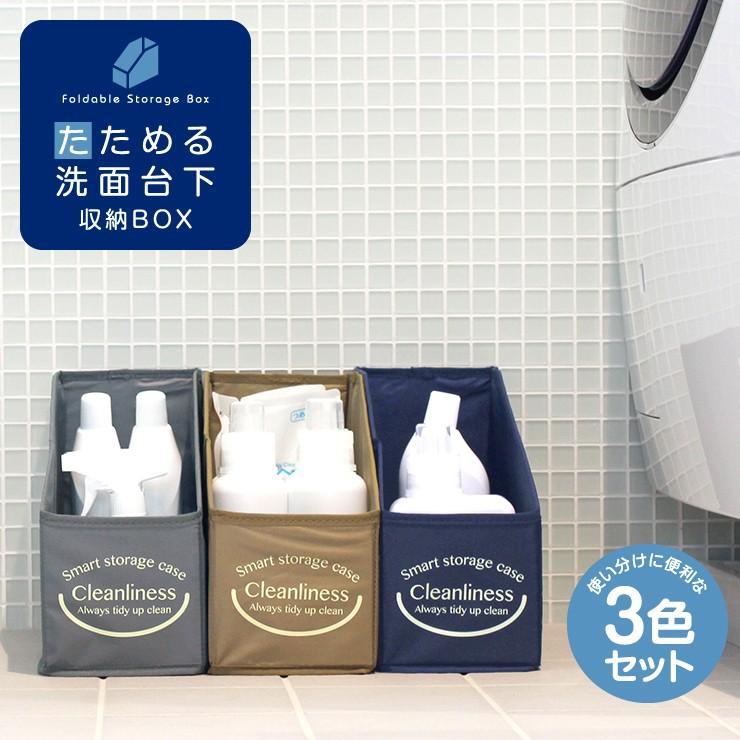 たためる洗面台下収納BOX 3色セット 折り畳める収納ボックス 収納箱 撥水加工 洗面台 トイレ キッチン 小物収納 整理整頓|le-cure|07