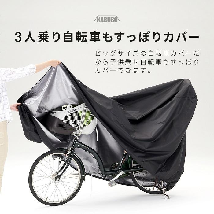自転車カバー ビッグサイズ 自転車 カバー 丈夫 厚手 飛ばされない 20-28インチ対応 防水 子供乗せ 3人乗り ハイバック 大きい uvカット le-cure 03