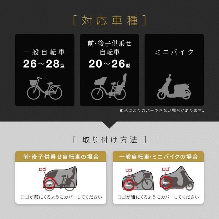 自転車カバー ビッグサイズ 自転車 カバー 丈夫 厚手 飛ばされない 20-28インチ対応 防水 子供乗せ 3人乗り ハイバック 大きい uvカット le-cure 04