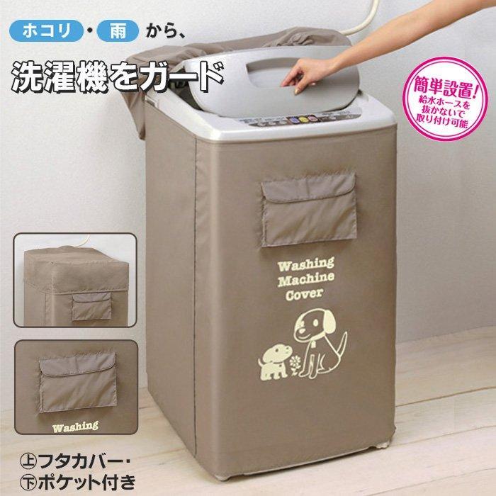 洗濯機すっぽりカバー 洗濯機カバー 防水 屋外 紫外線 梅雨対策 雨の日 つゆ 雨 送料無料 le-cure