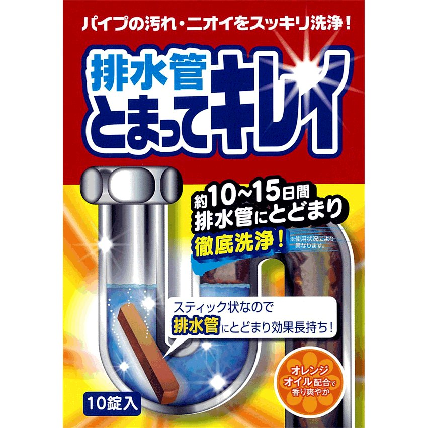 排水管とまってキレイ 排水管洗浄剤 スティック状 10錠入り|le-cure|02