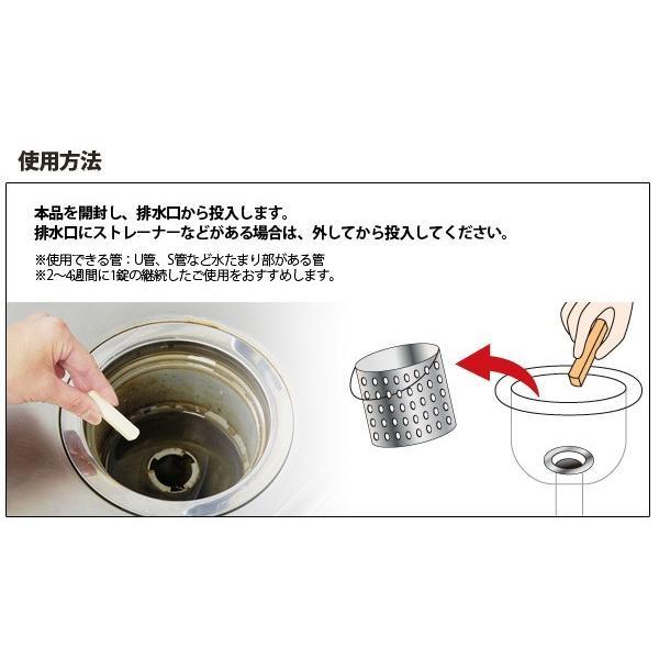 排水管とまってキレイ 排水管洗浄剤 スティック状 10錠入り|le-cure|04
