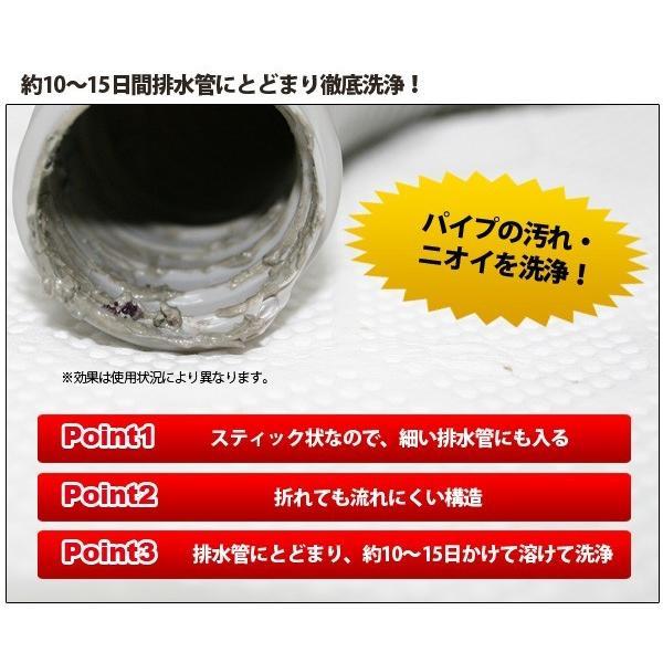 排水管とまってキレイ 排水管洗浄剤 スティック状 10錠入り|le-cure|05