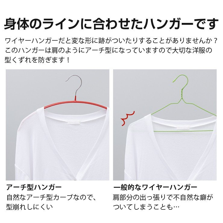 アーチハンガー 肩ラインのアーチ型ハンガー 3本組 レッド/ブラウン すべらない ハンガー 型崩れ防止ハンガー スチールハンガー|le-cure|03