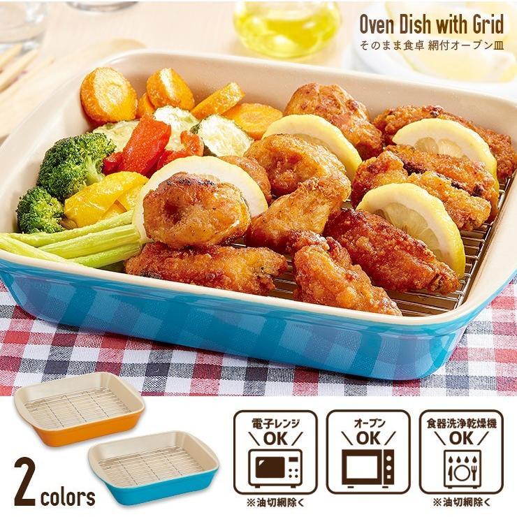 選べる2個セット そのまま食卓 網付オーブン皿 グリル皿 グラタン皿 オーブン 耐熱容器 耐熱皿 油きりバット 送料無料|le-cure|02